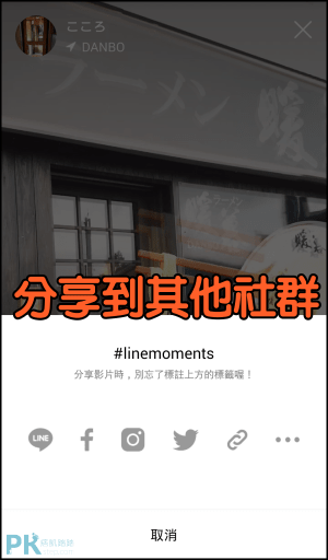 LINE MOMENTS App12