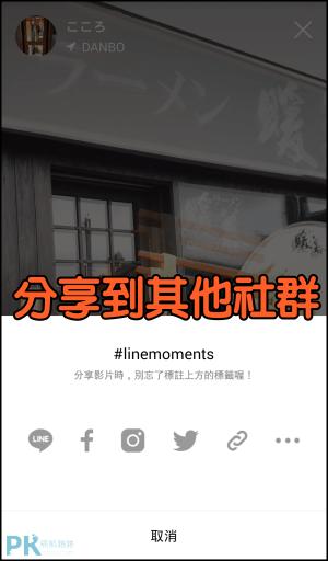 LINE MOMENTS App12