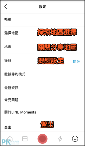 LINE MOMENTS App13