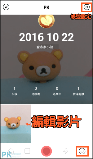 LINE MOMENTS App9