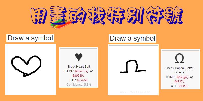Mausr Draw a symbol