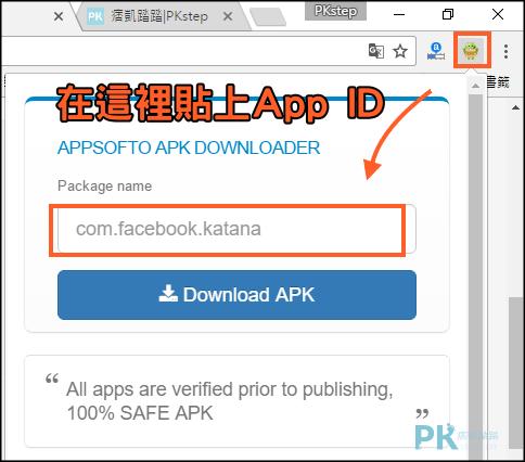 apk抽取Chrome外掛2