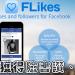 flikes app