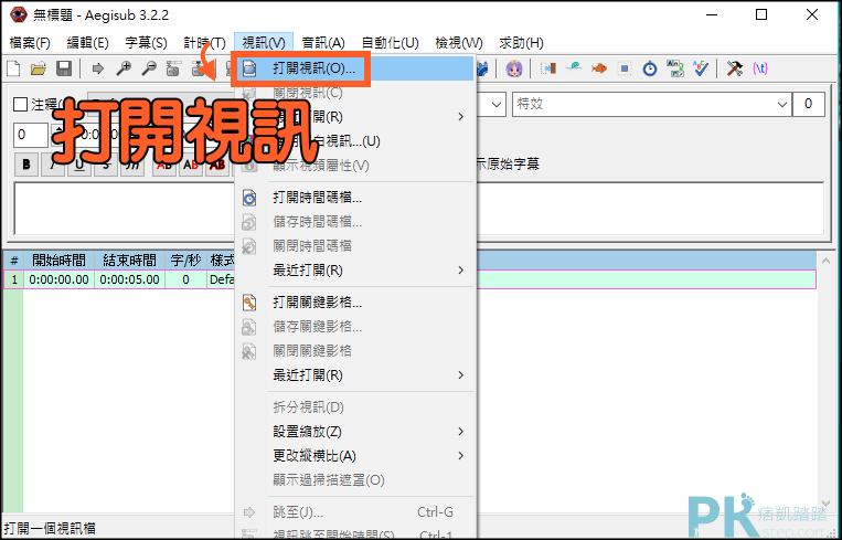 Aegisub字幕編輯器教學,為影片加上字幕、製作KTV動態特效