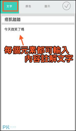 mindly 心智圖App3