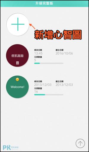 mindly 心智圖App8