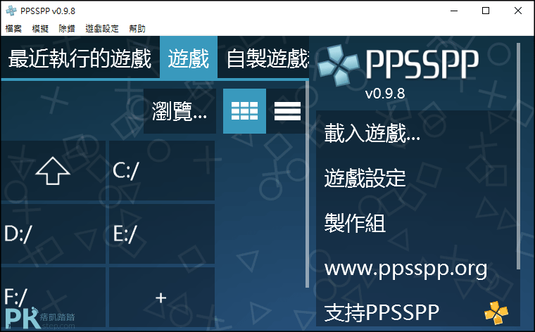 ppsspp模擬器1