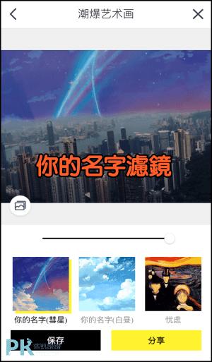 天天P圖App10