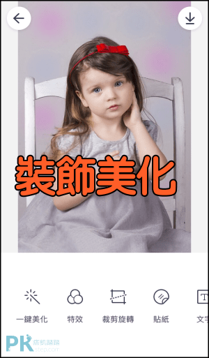天天P圖App13_