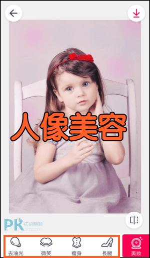 天天P圖App14_