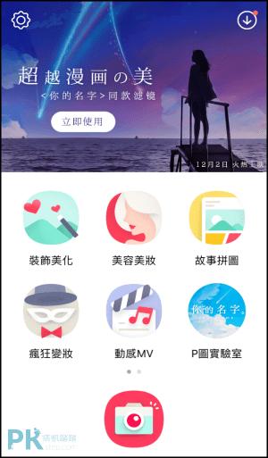 天天P圖App2