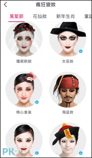天天P圖App3