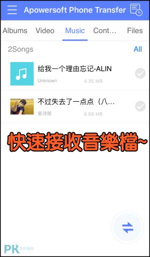 愛莫手機快傳App5