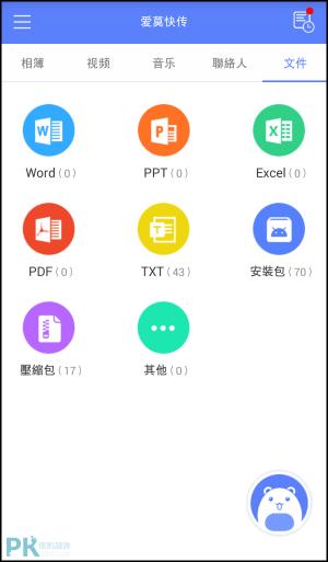 愛莫手機快傳App8