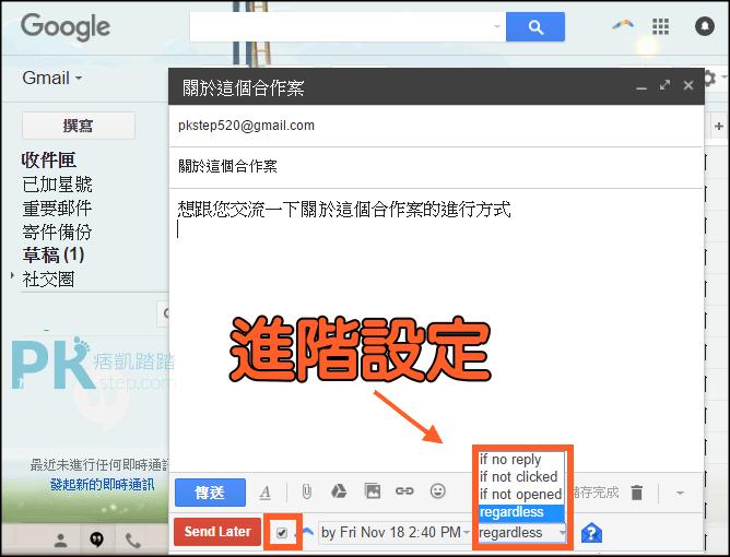 設定排程Gmail寄信4