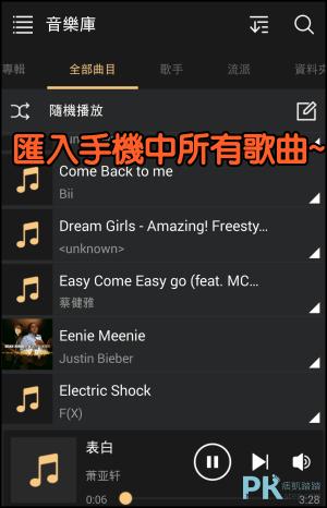 音樂播放器_低音增強器App2