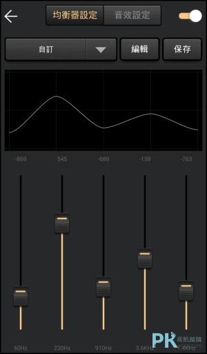 音樂播放器_低音增強器App5