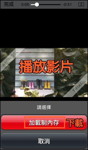 Cube Lite影片下載2