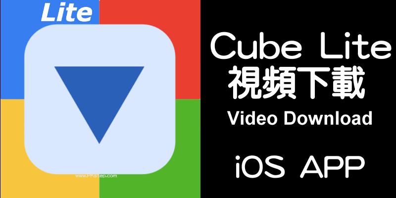 Video Now Lite超強iOS免費影片下載App!視頻和音樂變成離線播放清單。