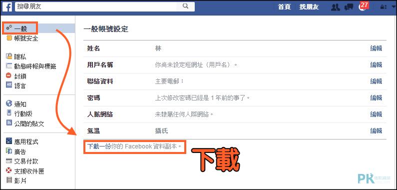 Facebook一鍵備份教學