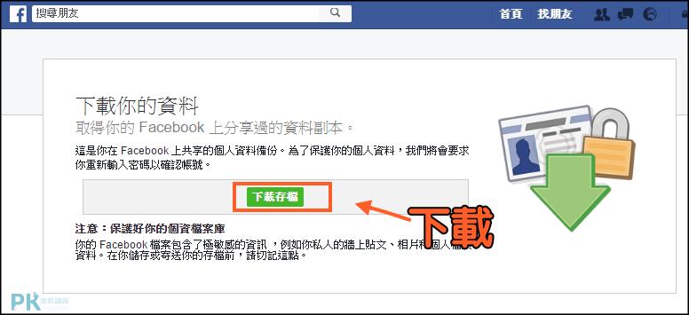 Facebook一鍵備份教學3