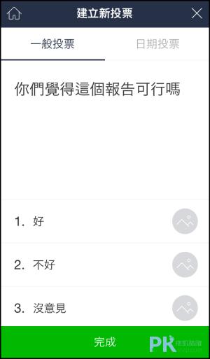 LINE投票功能2
