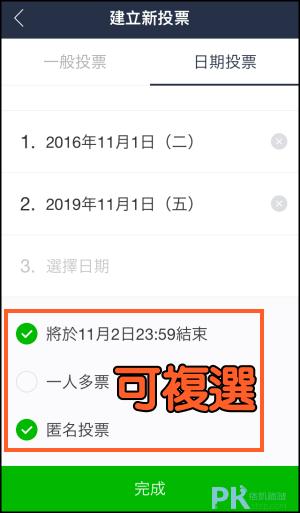 LINE投票功能3