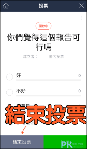 LINE投票功能4