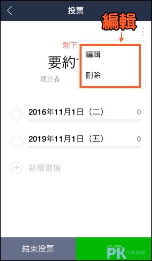 LINE投票功能5