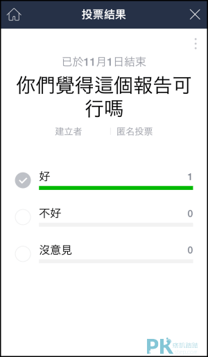 LINE投票功能6