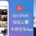 LesPark-lesbian App