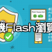 Puffin Web Browser flash