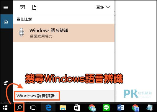 Windows語音轉文字2