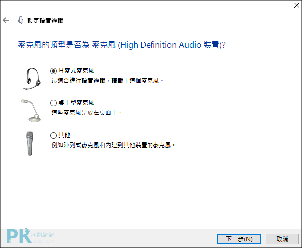 Windows語音轉文字3