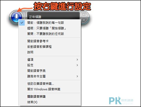 Windows語音轉文字4