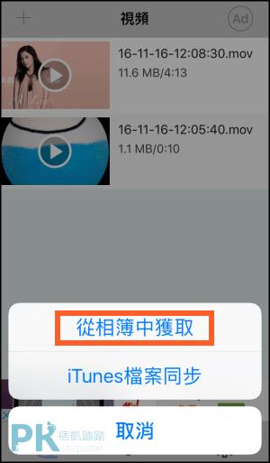 iPhone影片轉檔音樂APP2