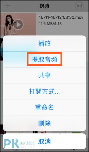 iPhone影片轉檔音樂APP3