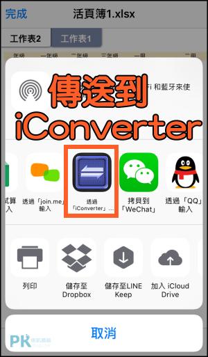 iPhone_PDF轉檔2