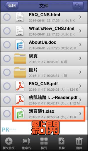 iPhone_PDF轉檔3