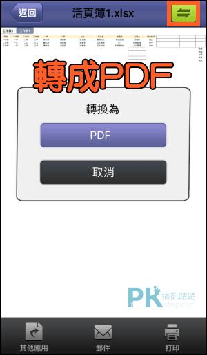 iPhone_PDF轉檔4