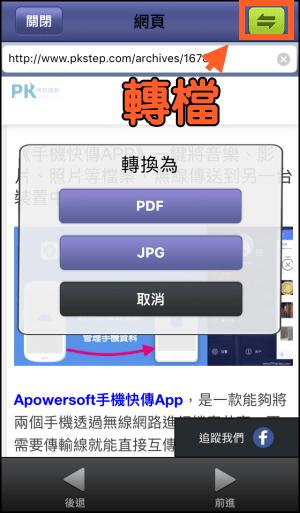 iPhone_PDF轉檔7