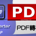 iPhone_PDF_iconverter