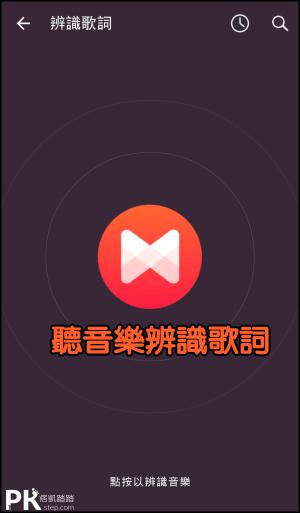 musixmatch 歌詞下載App9