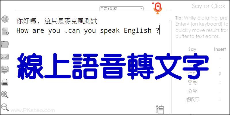 speechnotes_online