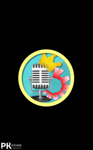 歡唱k歌王App1