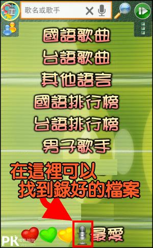 歡唱k歌王App5