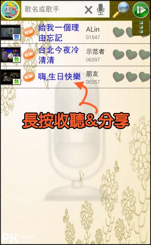 歡唱k歌王App6