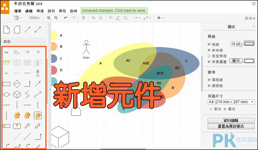線上流程圖繪製軟體3