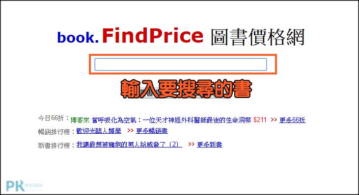 買書比價網1