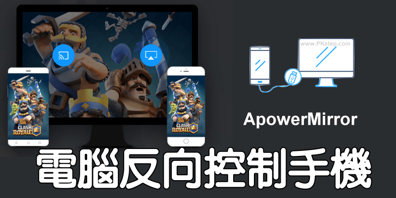 ApowerMirror_tech